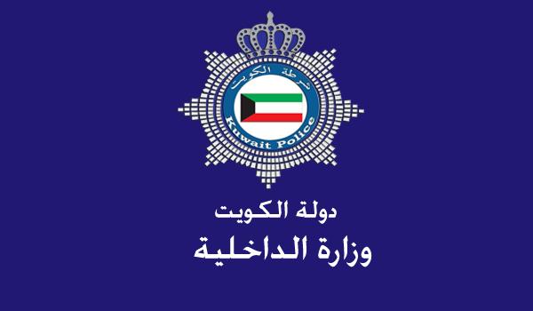 وزارة الداخلية تصريح تجول