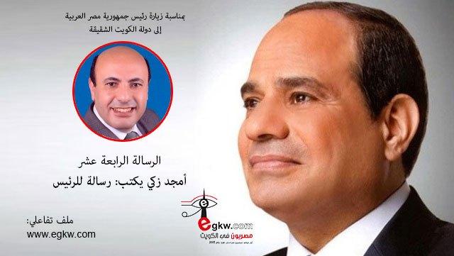 الرسالة الرابعة عشر.. أمجد زكي يكتب: رسالة للرئيس