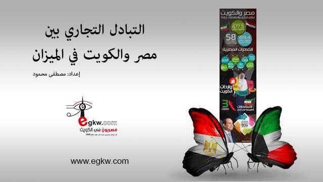 ملف مصريون في الكويت الحلقة الثالثة.. التبادل التجاري بين مصر والكويت بالأرقام