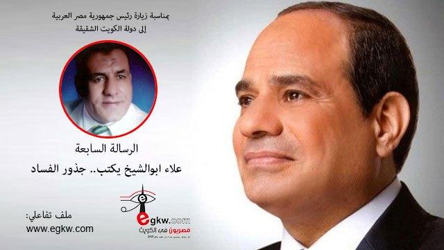 الرسالة السابعة.. علاء ابوالشيخ يكتب.. جذور الفساد