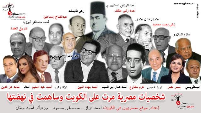 في كافة المجالات.. شخصيات مصرية مرت على الكويت وساهمت في نهضتها
