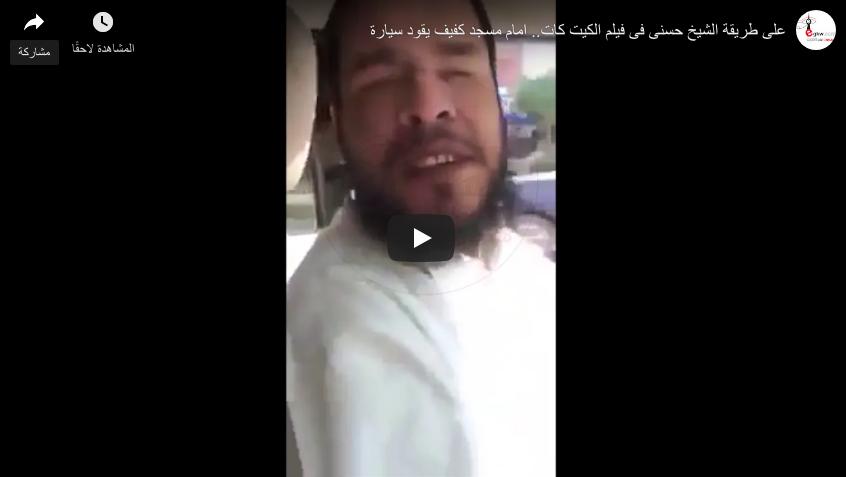 مصريون في الكويت بالفيديو على طريقة الشيخ حسنى فى فيلم