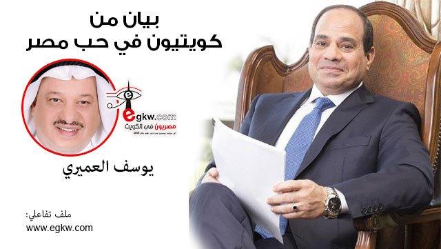 خليجيون في حب مصر: زيارة الرئيس السيسي للكويت تؤكد التزام القاهرة باستقرار الخليج