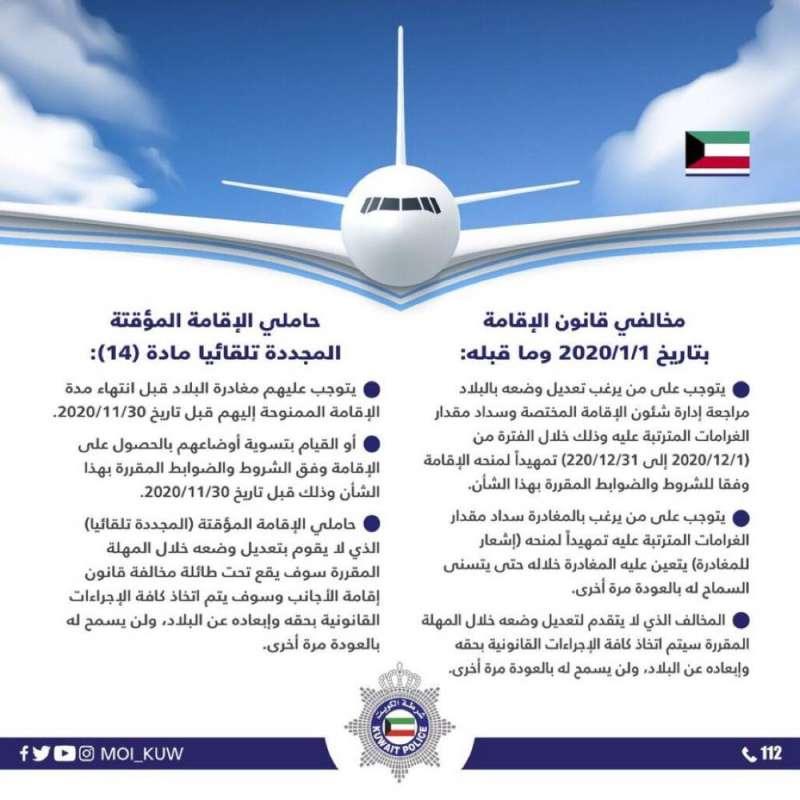 الكويت.. بيان هام من وزارة الداخلية لمخالفي الإقامة وحاملي الإقامة الموقتة
