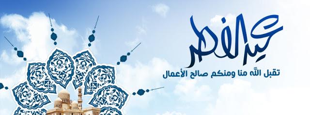 بمناسبة عيد الفطر تتقدم أسرة تدوينة برو بالتهنئة لجميع الأمة الأسلامية
