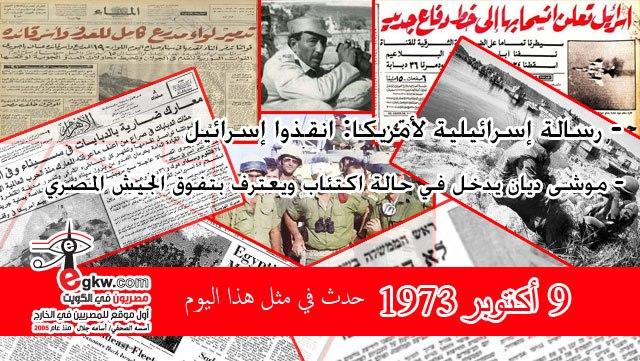شهر الانتصارات.. حدث في مثل هذا اليوم 9 أكتوبر 1973