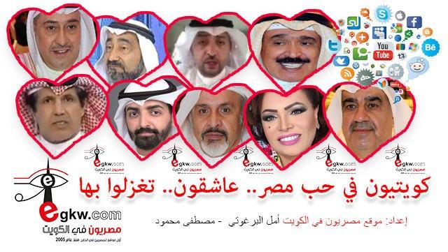 كويتيون في حب مصر.. عاشقون.. تغزلوا بها عبر الصحف والقنوات والسوشيال ميديا (الجزء الثاني 2-2)
