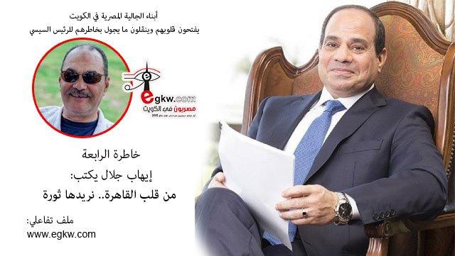 الخاطرة الرابعة| إيهاب جلال يكتب.. من قلب القاهرة.. نريدها ثورة