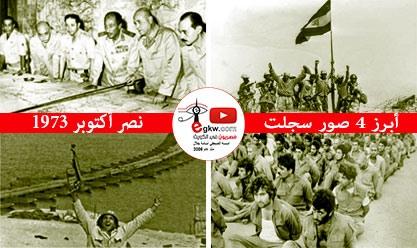 نصر أكتوبر.. ملحمة مصرية لا يمحوها الزمن «فيديو»
