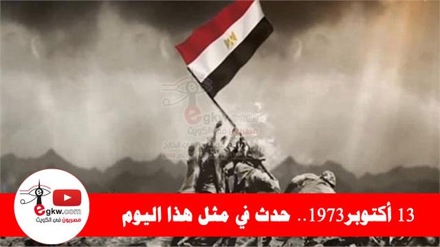 شهر الانتصارات.. حدث في مثل هذا اليوم 13 أكتوبر 1973