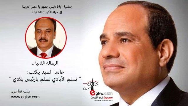 """الرسالة الثانية.. حامد السيد يكتب: """" تسلم الأيادي تسلم يارئيس بلادي """""""