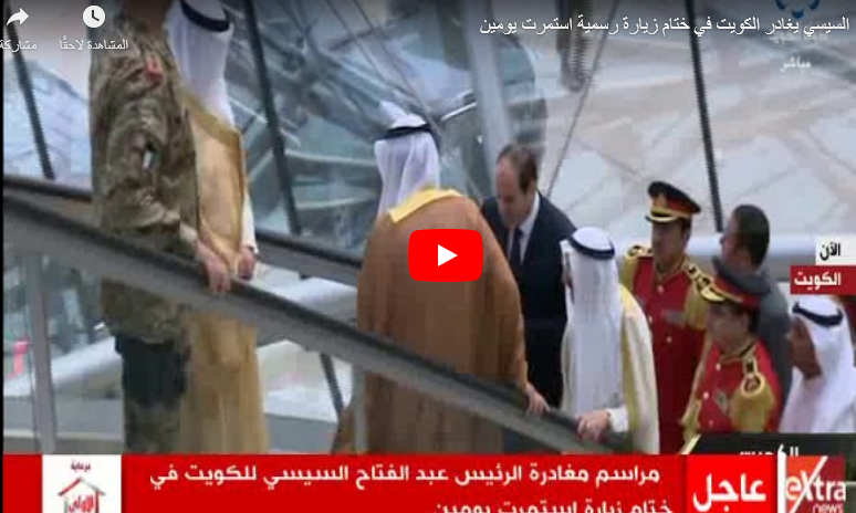 فيديو.. السيسي يغادر الكويت في ختام زيارة رسمية استمرت يومين