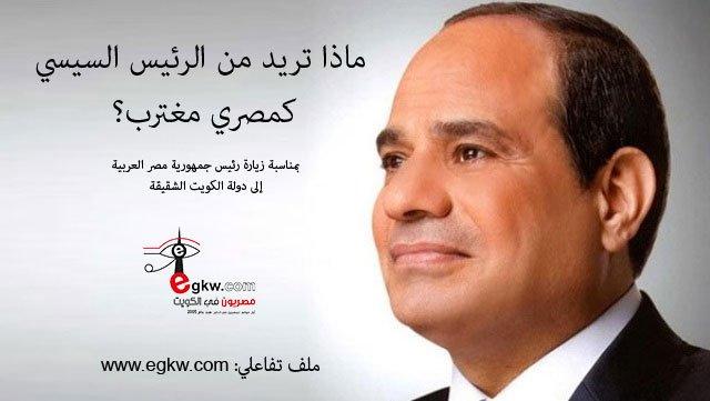 """مصريون في الكويت يدشن #هشتاج #السيسي_في_الكويت """" شاركونا """""""