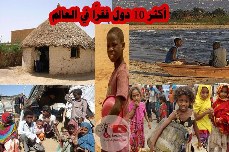 """اليوم العالمي للفقر.. أكثر 10 دول فقرًا في العالم """" صور """""""