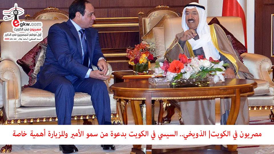 الذويخ: السيسي في الكويت بدعوة من الأمير .. والزيارة لها أهمية خاصة