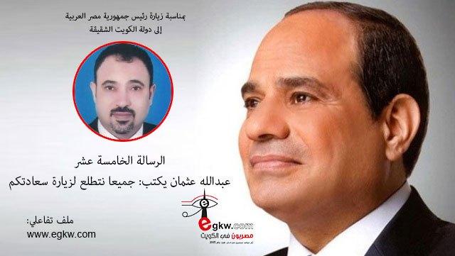 الرسالة الخامسة عشر.. عبدالله عثمان يكتب: جميعا نتطلع  لزيارة سعادتكم
