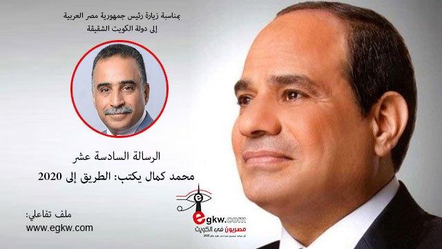 الرسالة السادسة عشر.. محمد كمال يكتب:الطريق إلى 2020