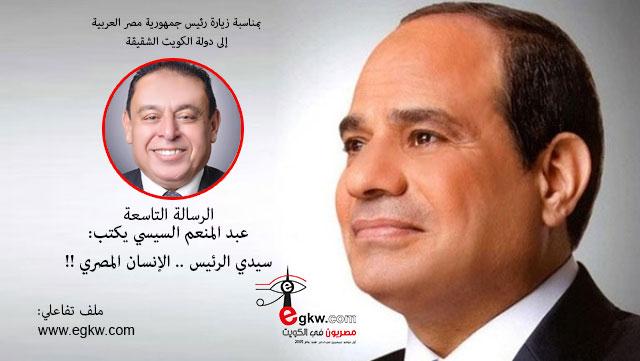 الرسالة التاسعة عبد المنعم السيسي يكتب: سيدي الرئيس .. الإنسان المصري !!