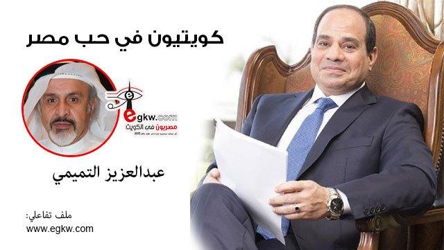 عبدالعزيز التميمي يكتب.. إلى سيد القوم