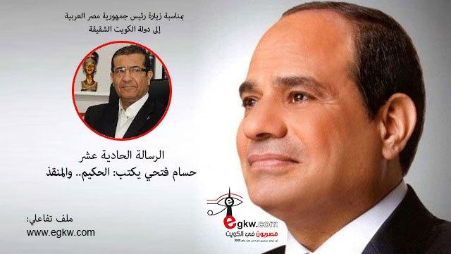 الرسالة الحادية عشر حسام فتحي يكتب: الحكيم.. والمنقذ
