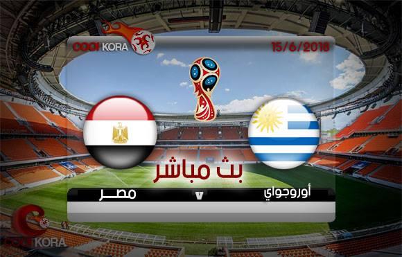 مصريون في الكويت بث مباشر مباراة مصر واوروجواي يوم الجمعة 15 6