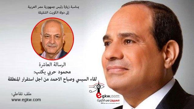الرسالة العاشرة محمود حربي يكتب: لقاء السيسي وصباح الاحمد من اجل استقرار المنطقة