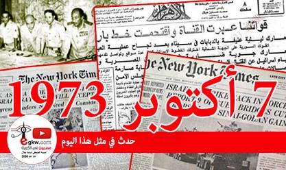 شهر الانتصارات.. حدث في مثل هذا اليوم 7 أكتوبر 1973