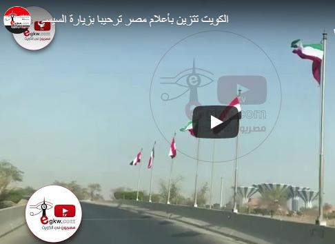 فيديو وصور.. الكويت تتزين باعلام مصر عقب وصول الرئيس السيسي