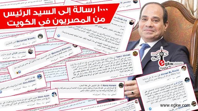 ١٠٠٠ رسالة وعشرة مطالب من ابناء الجالية المصرية في الكويت للرئيس السيسي