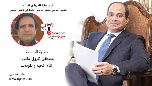 الخاطرة الخامسة.. مصطفى فاروق يكتب.. لقاء المحبة و المودة...