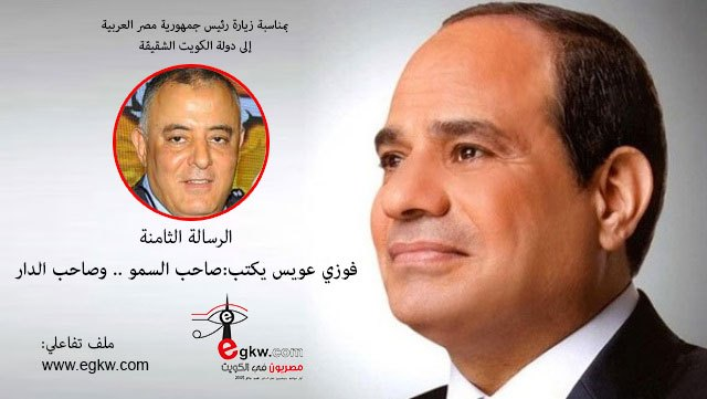 الرسالة الثامنة فوزي عويس يكتب: صاحب السمو .. وصاحب الدار