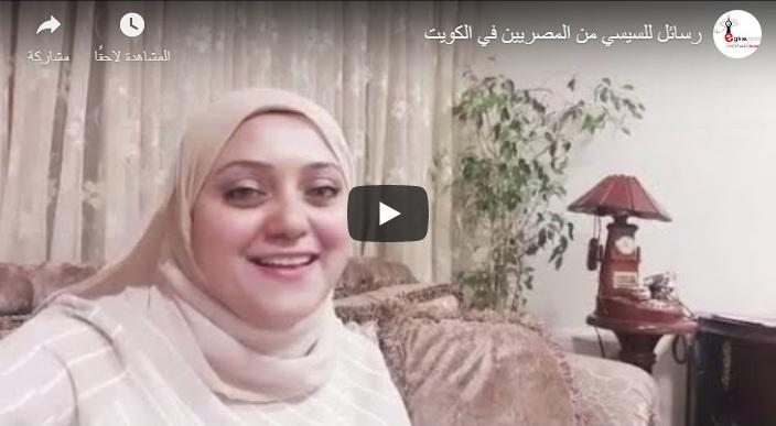 بالفيديو.. (مصريون في الكويت) يرحبون بزيارة الرئيس السيسي على أرض المحبة والسلام