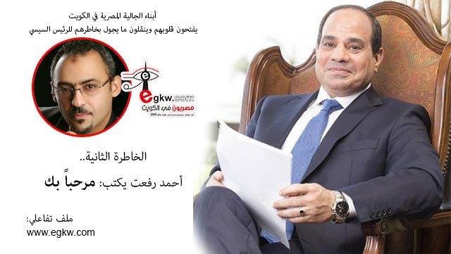 الخاطرة الثانية.. أحمد رفعت يكتب.. مرحبا بك